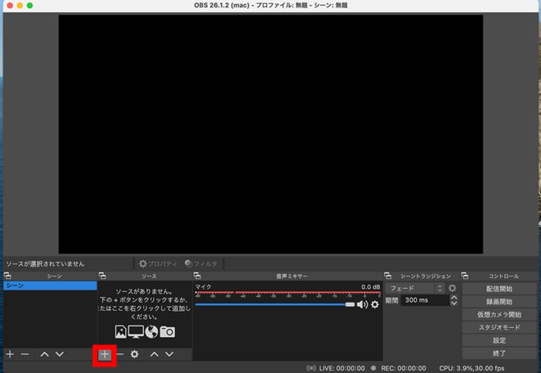 OBS初期画面