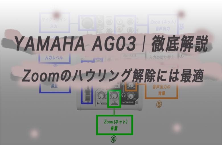 AG-03トップ画面