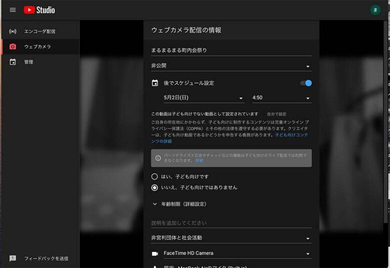 ウエーブカメラ配信の情報画面