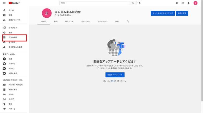 YouTubeサイト