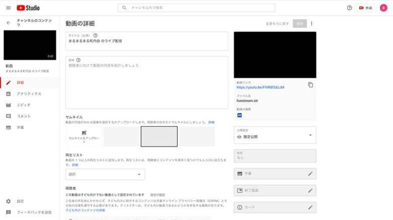 動画詳細変更画面