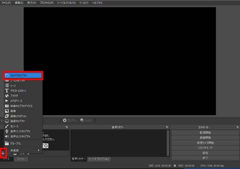OBS-キャプチャー設定画面