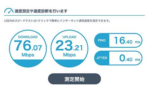 ネットスピード計測-1