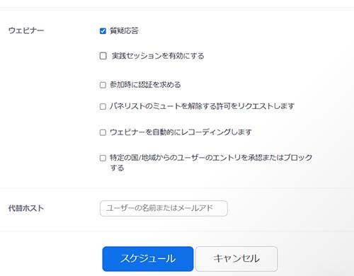 Zoomウェビナー設定-3