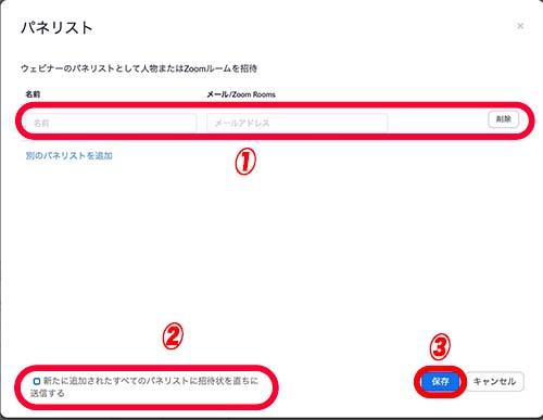 パネリスト招待メール-2
