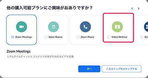 Zoomウェビナー選択画面