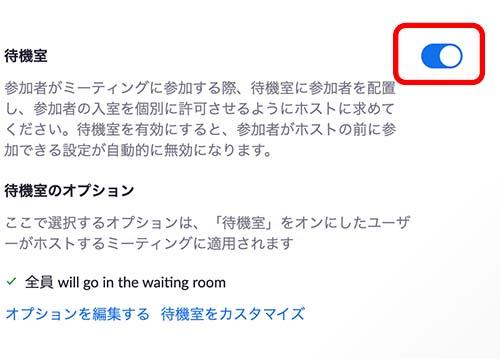 待機室の設定画面
